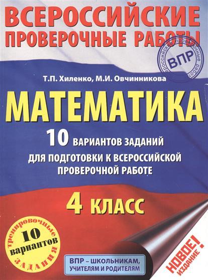 Математика. 4 класс. 10 вариантов заданий для подготовки к всероссийской проверочной работе