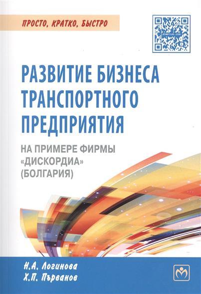 Логинова Н.: Развитие бизнеса транспортного предприятия на примере фирмы