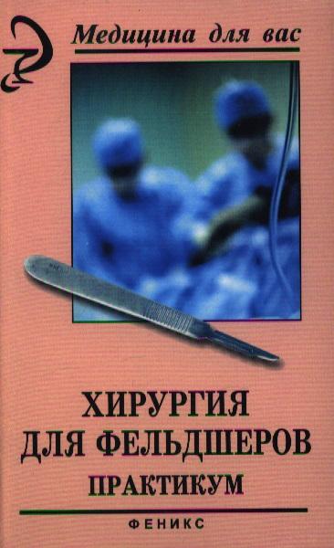 Хирургия для фельдшеров. Практикум