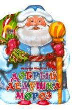 Мигунова Н. КВ Добрый Дедушка Мороз мигунова н кв возле елки в новый год