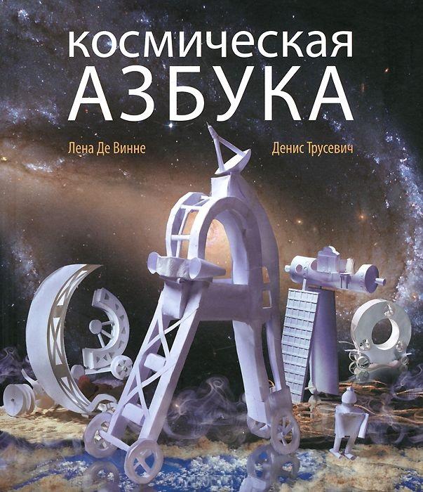 Винне Л., Трусевич Д. Космическая азбука авторы классической зарубежной прозы д л азбука 978 5 389 01196 0