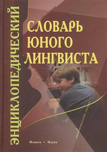 Энциклопедический словарь юного лингвиста. Второе издание, переработанное и дополненное
