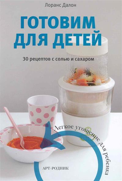 Готовим для детей 30 рецептов с солью и сахаром