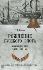 Рождение русского флота. Азовский период. 1695-1711 гг.