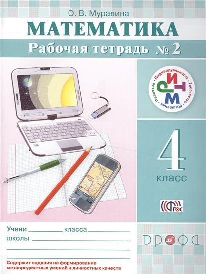 Математика. Рабочая тетрадь №2. 4 класс