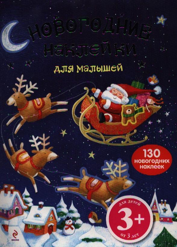 Саломатина Е. (ред.) Новогодние наклейки для малышей. 130 новогодних наклеек. Для детей от 3 лет саломатина е ред 300 наклеек в дорогу