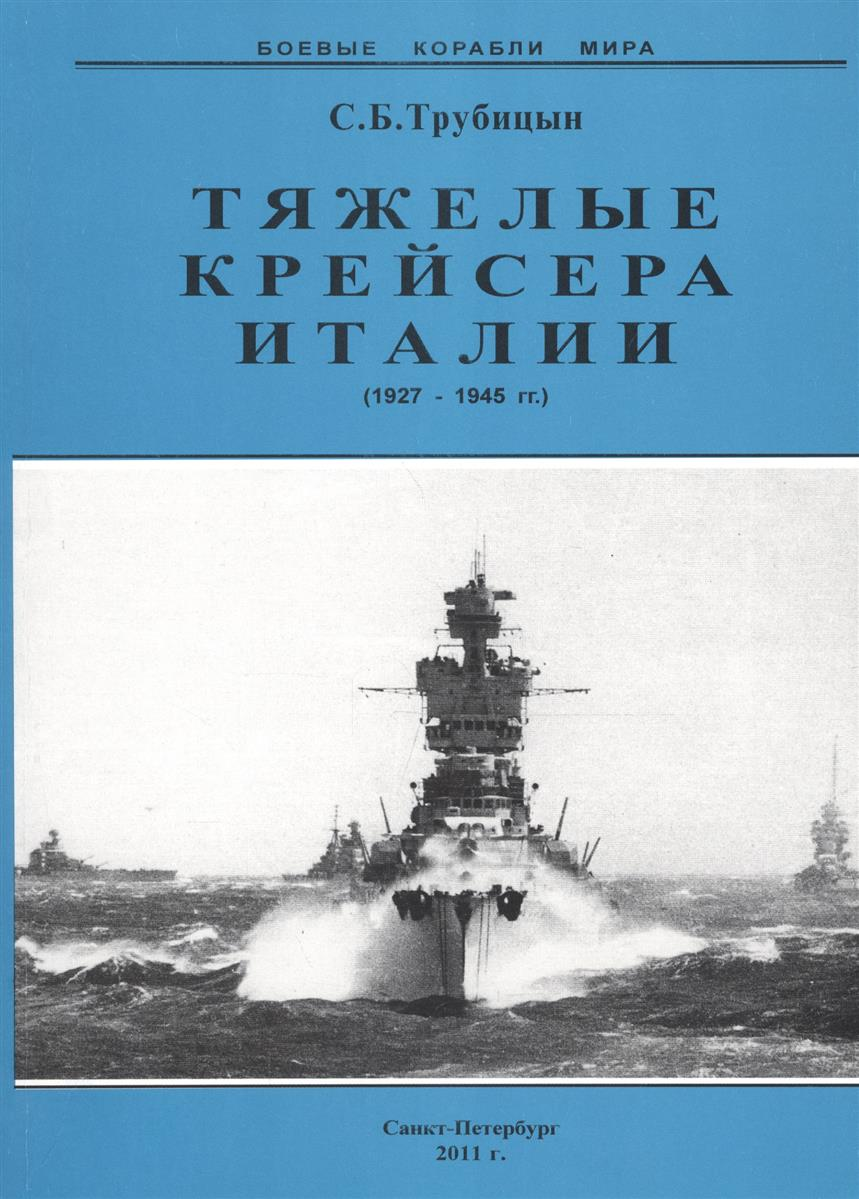 Трубицын С. Тяжелые крейсера Италии (1927-1945 гг.) весы medisana bs 430 connect белый