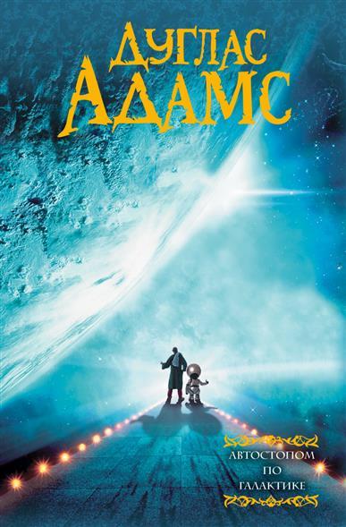 Адамс Д. Автостопом по Галактике томсон д прогулки по барселоне