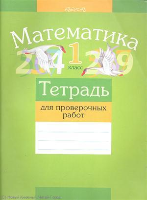 Муравьева Г. и др.: Математика. 1 класс. Тетрадь для проверочных работ