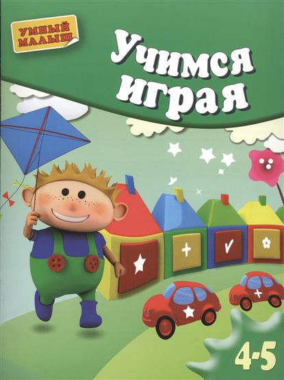 Учимся играя. Методическое пособие для занятий с детьми 4-5 лет