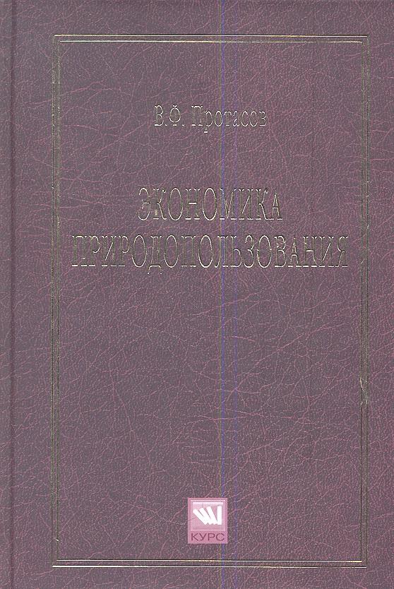 Протасов В. Экономика природопользования. Учебное пособие