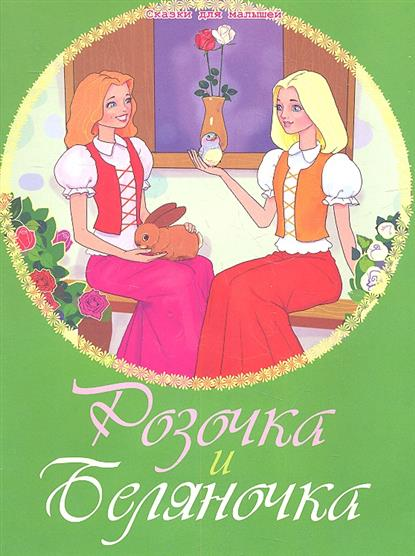 Розочка и Беляночка