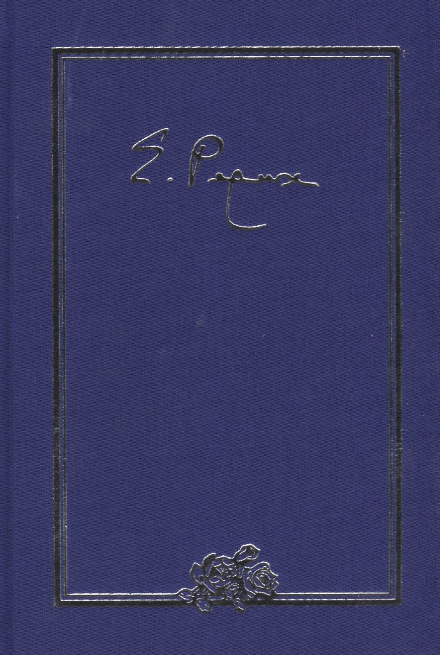 Книжник Т. (ред.-сост.) Елена Ивановна Рерих. Письма. Том III. 1935 г.