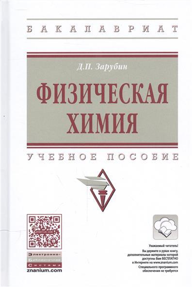 Зарубин Д.: Физическая химия. Учебное пособие (+ эл. при. на сайте)