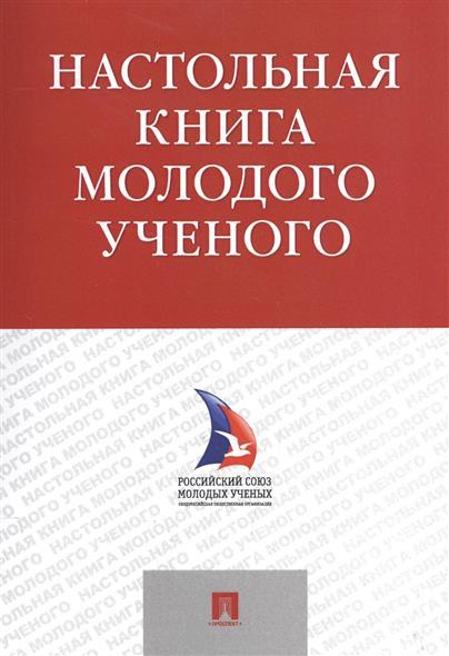Настольная книга молодого ученого. Учебно-методическое пособие