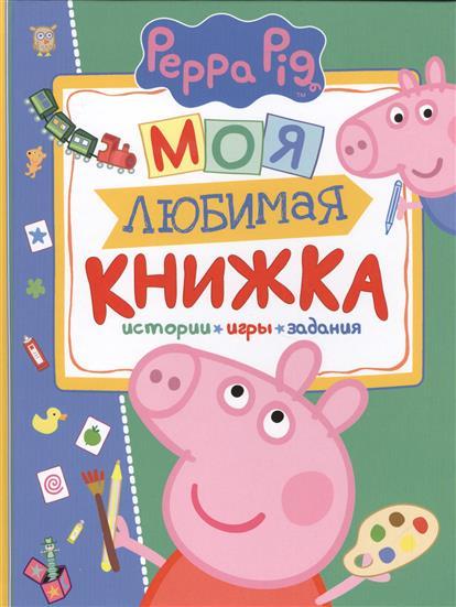 Смилевска Л. (ред.) Peppa Pig. Моя любимая книжка. Истории. Игры. Задания peppa pig playing football