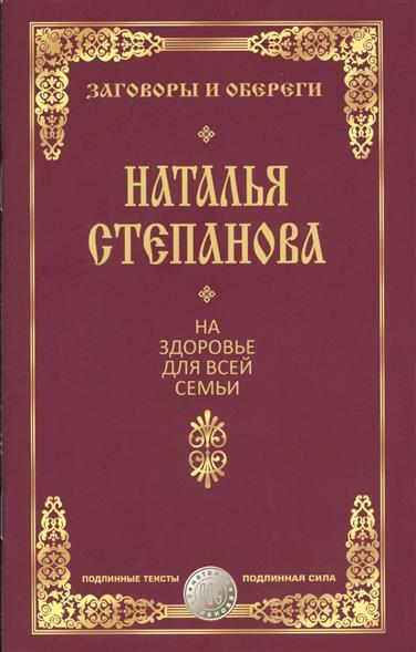 Степанова Н. На здоровье для всей семьи