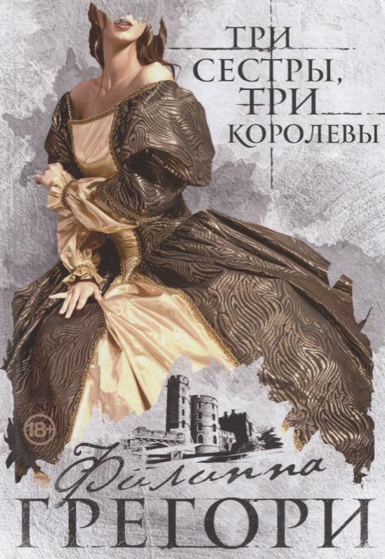 Грегори Ф. Три сестры, три королевы ISBN: 9785040887149 три сестры с