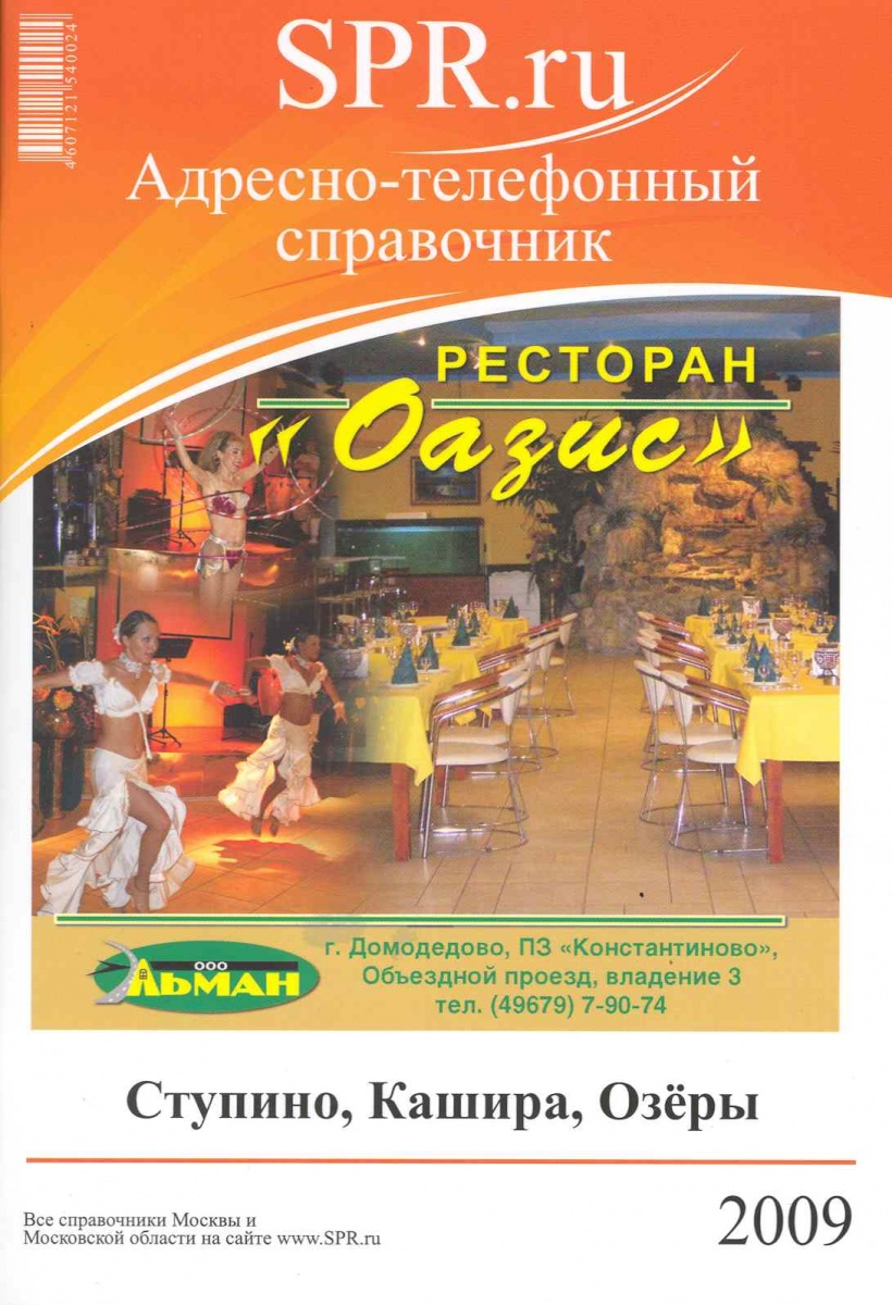 Адресно-телефонный справочник Ступино Кашира Озеры 2009
