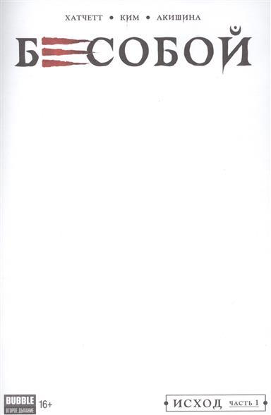 Бесобой. № 1. Исход. Ч. 1 обложка 4 (new series) (Второе дыхание № 51, январь 2017)