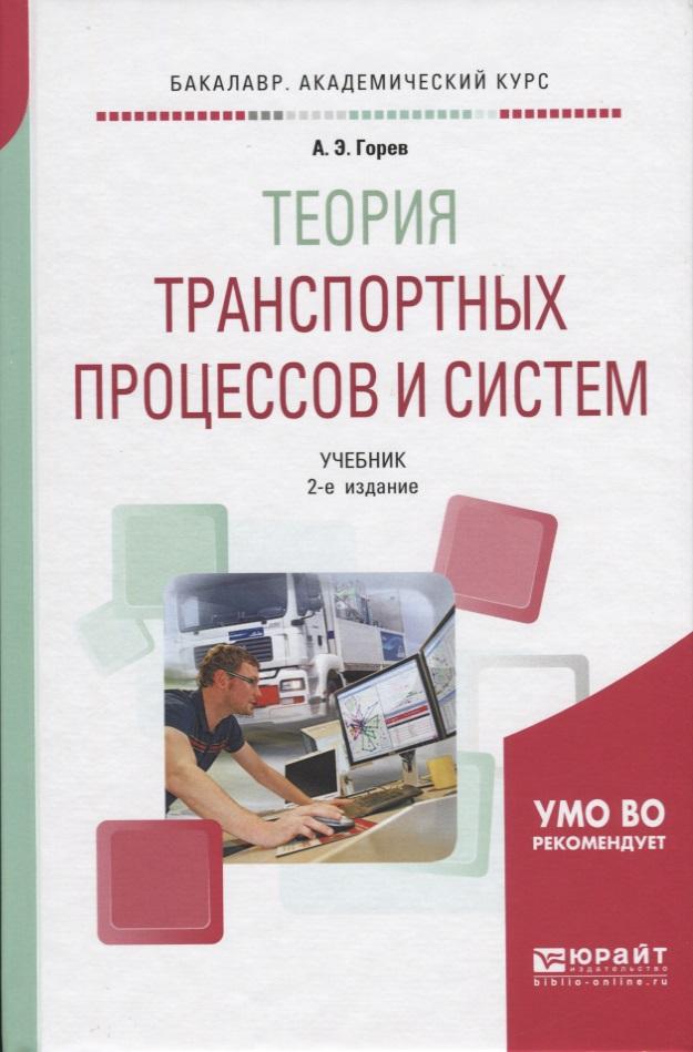 Горев А. Теория транспортных процессов и систем. Учебник цена