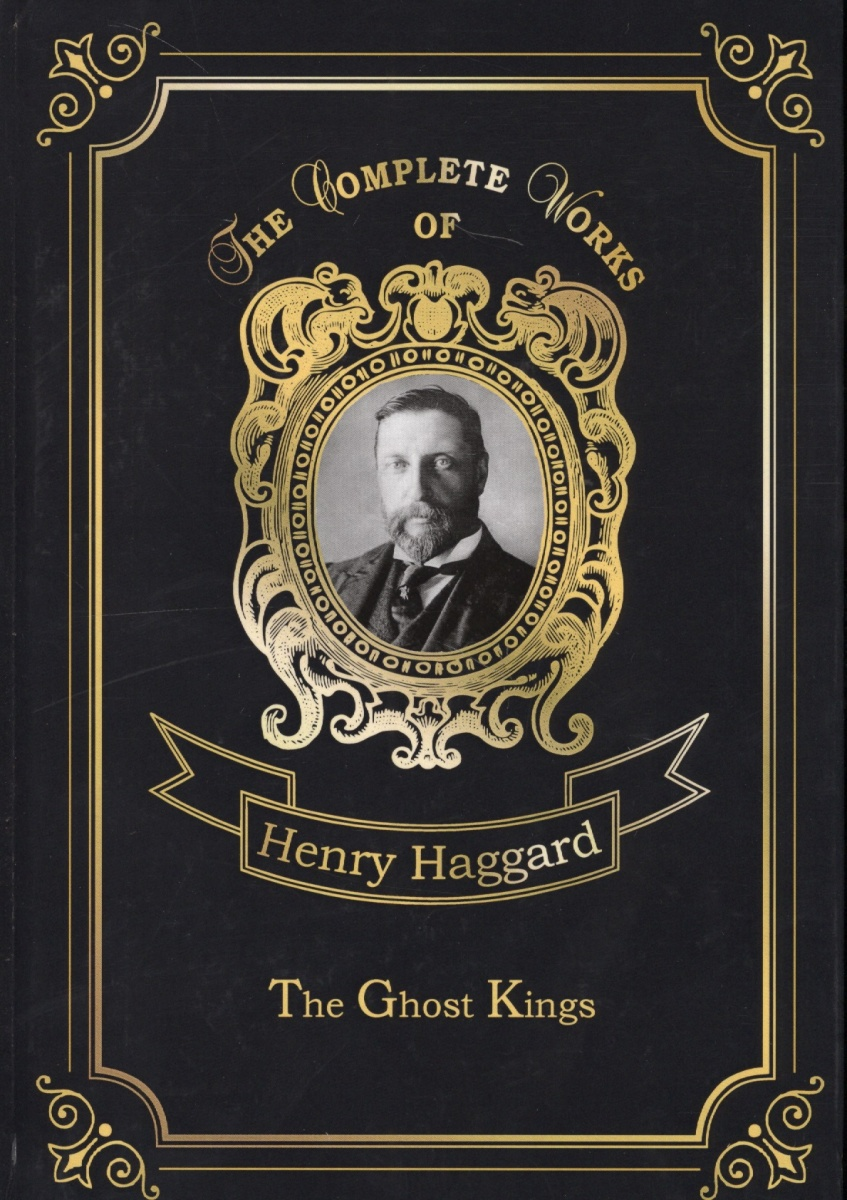 Haggard H. The Ghost Kings ISBN: 9785521077335 haggard h nada the lily