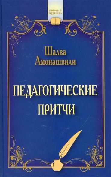 Амонашвили Ш. Педагогические притчи амонашвили шалва александрович книги