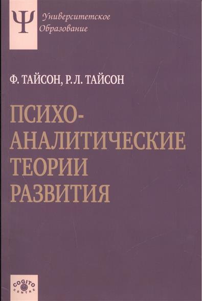 все цены на Тайсон Ф., Тайсон Р. Психоаналитические теории развития