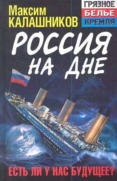 Россия на дне. Есть ли у нас будущее?