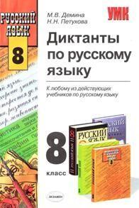 Диктанты по русс. яз. 8 кл