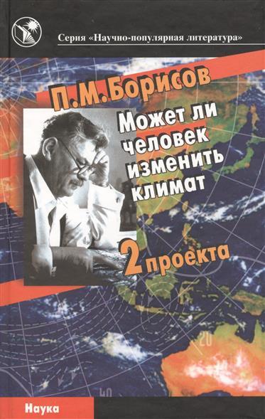 Борисов П. Может ли человек изменить климат. 2 проекта нико штер ханс фон шторх погода климат человек