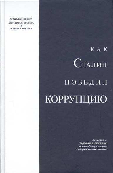 Над Н. Как Сталин победил коррупцию