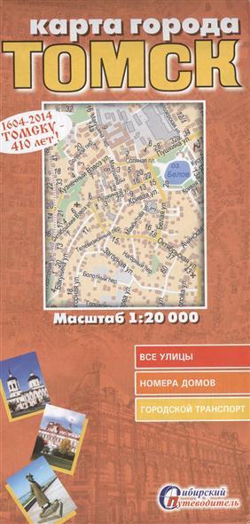 Карта города Томск (1:20000). Туристическая карта Томской области (1:1100000)