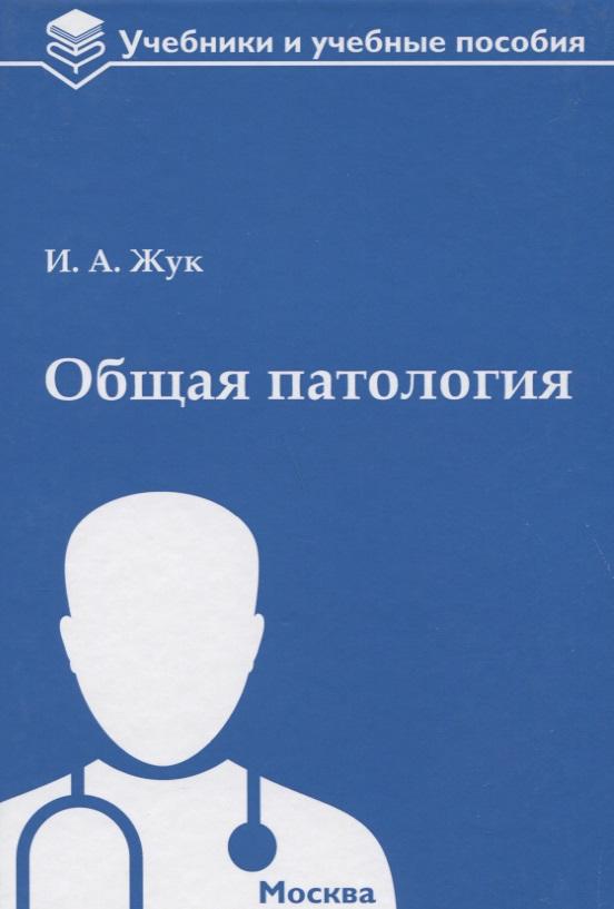 Жук И. Общая патология: учебное пособие