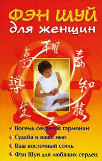 Виноградова Е. Фэн Шуй для женщин