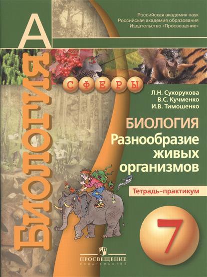 Биология. Разнообразие живых организмов. Тетрадь-практикум. 7 класс. Пособие для учащихся общеобразовательных учреждений. 4-е издание
