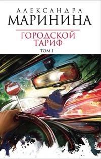 Маринина А. Городской тариф 2тт ISBN: 9785699303045 маринина а городской тариф 2тт