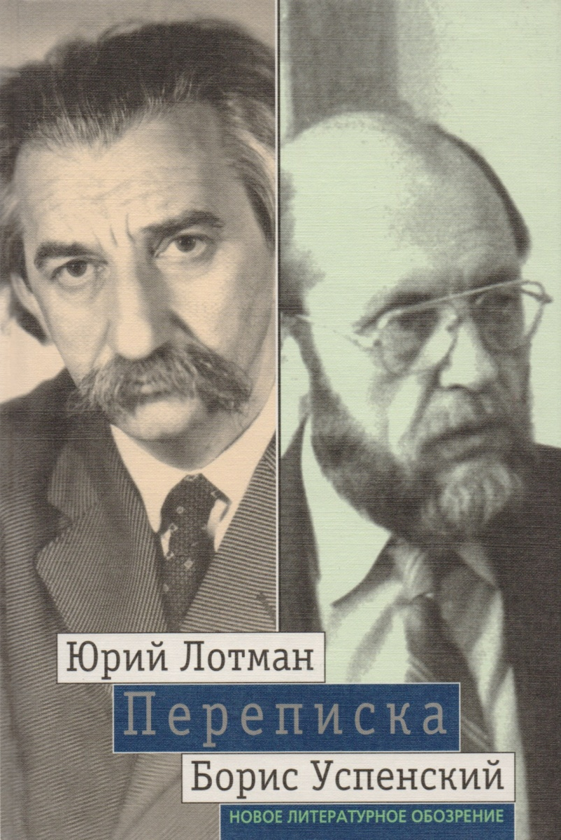 Юрий Лотман Борис Успенский Переписка 1964-1993 гг