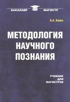 Методология научного познания. Учебник для магистров