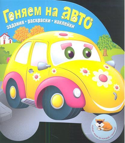 Гоняем на авто авто на авторынке в гомеле