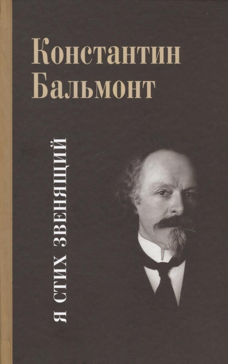 Бальмонт К. Несобранное и забытое из творческого наследия. В 2 томах. Том I. Я Стих звенящий