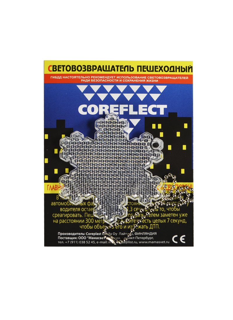 Световозвращающая подвеска Coreflect Снежинка белый (51007.10) (Мамасвет)