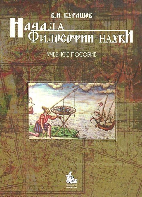 Курашов В. Начала философии науки