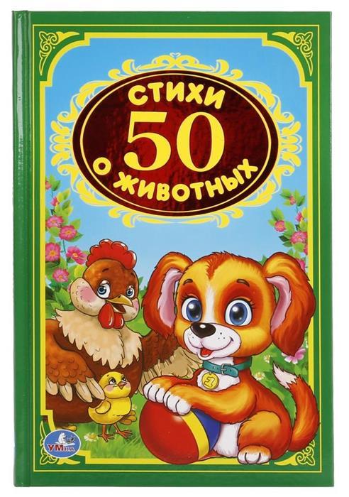 Дружинина М., Степанов В., Чуковский К., Крылов И. Стихи о животных. 50