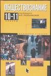 Обществознание 10-11 кл Учебник