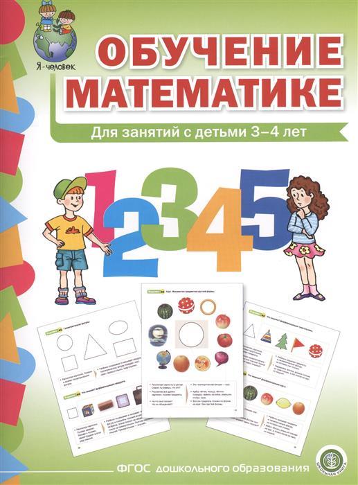 Обучение математике. Для занятий с детьми 3-4 лет. Формирование первоначальных математических представлений. Младшая группа конспекты игровых комплексных занятий по книгам пазлам мозаика развития младшая группа фгос до