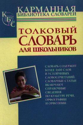 Алабугина Ю.: Толковый словарь русского яз. для школьников Бол. 1600 сл.