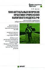 1000 актуальных вопросов практики применения НК РФ