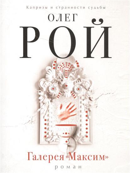 Рой О. Галерея Максим ISBN: 9785699959778 рой о пропажа