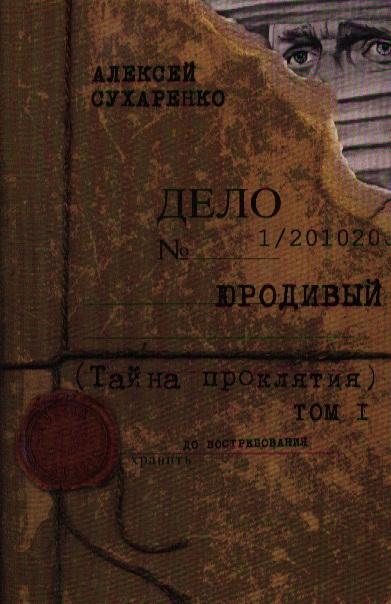 Сухаренко А. Юродивый. Тайна проклятия. Мистический триллер. Роман в трех книгах. Книга первая павел парфин юродивый эрос